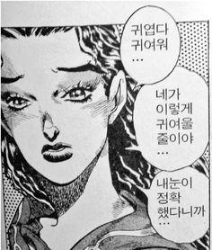 내눈이 정확 했다니까 Korean Quotes, Korean Language, Drawing Tips, Aesthetic Wallpapers, Cute Pictures, Quotations, Funny Quotes, Humor, Comics