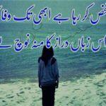 Kaash+uss+zubaan+daraaz+ka+mooh+nouch+ley+koi+Sad+urdu+Designed+Poetry