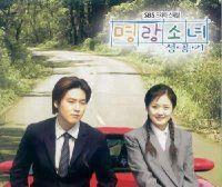 Korean drama The Successful Story Of A Bright Girl (2002)
