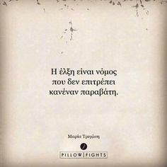 Pillow Quotes- Page 2 of 103 - Pillowfights. Old Quotes, Greek Quotes, Movie Quotes, Wisdom Quotes, Life Quotes, Big Words, Greek Words, Pillow Quotes, Picture Quotes