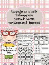 Παπαδημητρακοπούλου Τζένη's profile Greek Language, Special Education, Children, Kids, Periodic Table, Presentation, Teaching, Activities, School