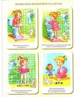 Гигиена и здоровье | «Ребенок-Умник» – Сайт о развитии ребенка Comics, Boys, Worksheets, Poster, Patterns, Blue Prints, Baby Boys, Literacy Centers, Cartoons
