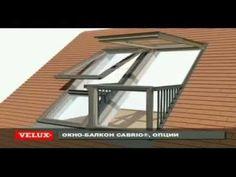 VELUX - окно-балкон Cabrio