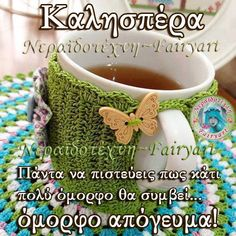 Good Afternoon, Good Morning, Greek Quotes, Diy And Crafts, Night, Buen Dia, Bonjour, Good Morning Wishes