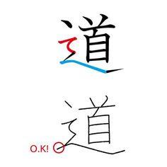 字がきれいな人に憧れるけど、ペン字やお習字を習うのは少し面倒…。そんな方のために、ここでは少し気を付けるだけで字を美しく見せられる「美文字のコツ」をご紹介します! Japanese Typography, Japanese Calligraphy, Calligraphy Art, Japanese Handwriting, Hiragana, Chinese Characters, Bishounen, Japanese Language, Knowledge