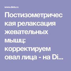 Постизометрическая релаксация жевательных мышц: корректируем овал лица - на Diets.ru