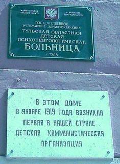 Фабрика приколов. Первая детская коммунистическая #организация