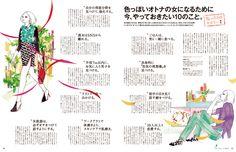 『色っぽいのルール。/亀梨和也』anan No. 1939 | アンアン (anan) マガジンワールド