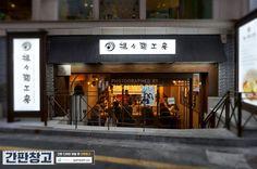 간판 창고「탄탄면공방」✓ 슬레이트 처마의 경사에 맞추어 아크릴박스를 사선으로 절삭 가공하여 설... Food Branding, City Buildings, Korean Food, Facade, Interior Design, Deco, Sushi, Exterior, Space