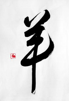 Sheep Year - Original Chinese Calligraphy - For the Goodness of the World - Wall Art - Peaceful Art - Zen Art