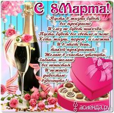 8 Martie, Congratulations, Messages, Album, Words, Gifts, Live, Quotes, Women Day