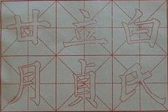 Chinese Rice Paper Grid for calligraphy.