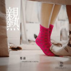 Chinese Music Lyrics: 郑融 Stephanie Cheng - 亲热 CAN JIT [PINYIN LYRICS]