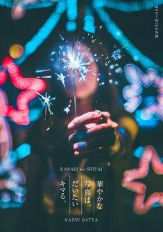 """はるぺ@幕張 on Twitter: """"写真がよければなんとかなる   #それっぽくなる表紙… """" Web Design, Book Design, Cover Design, Layout Design, Japan Graphic Design, Graphic Design Posters, Photoshop Design, Dm Poster, Simple Poster"""