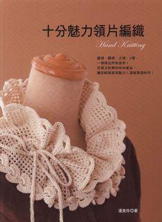 Knitting Mão 2013 - muito atraente pedaço de colarinho de malha (1) - o blog de Basil - Basil