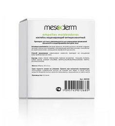 Моделирующий антицеллюлитный коктейль 5мл MESODERM (упак 20шт)