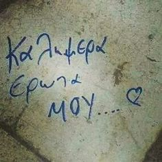 Καλημέρα έρωτα μου!!!! μόλις ξυπνησα.. Love Quotes For Him, Quotes To Live By, Graffiti Quotes, Street Quotes, Love Text, Perfection Quotes, True Feelings, Love Words, Puns