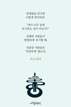 Quotes Gif, Wise Quotes, Korean Text, Korean Quotes, Life Skills, Book Lists, Cool Words, Helpful Hints, Quotations