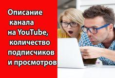 Где находится описание канала на ютуб, количество подписчиков и количест...