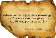 Philosophy, Wisdom, Sayings, Quotes, Quotations, Lyrics, Word Of Wisdom, Philosophy Books, Quote
