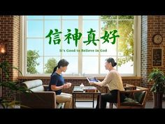 2019 Christian Movie: What should people live for? Is it worth sacrificing your life for wealth and fame? Can money help people escape emptiness and misery? Through the guidance in God's word, Ding Ruilin finally discovers happiness in life … Christian Films, Christian Videos, Life Questions, Christian Families, Praying To God, Worship Songs, Family Movies, Believe In God, Christian Inspiration