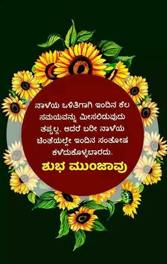 Kannada Subhodaya Wishes Greetings Quotations Life Quotes Quotes