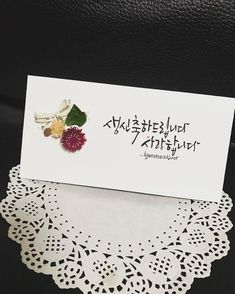 Typography, Lettering, Caligraphy, Flower Cards, Dried Flowers, Happy Birthday, Place Card Holders, Crafts, Instagram