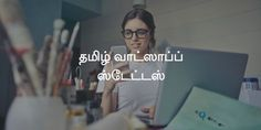 Here are the Latest Collections of தமிழ் வாட்ஸாப்ப் ஸ்டேட்டஸ் and Quotes - Whatsapp Status in Tamil, Kavithai & Quotes for Whatsapp Status. Tamil Motivational Quotes, Lost Without You, Whatsapp Status Quotes, Love Status, Follow Me On Instagram, Love Songs, Qoutes, Writing, Collections