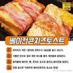 Soup And Sandwich, Orange Crush, Nutrition Information, Korean Food, Food Plating, No Cook Meals, Hot Dog Buns, Sandwiches, Bakery