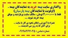 واگذاری سایت بیمه خرید  Www.bimekharid.com  #بيمه #بيدبرگ...