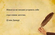 Никогда не поздно устроить себе счастливое детство....
