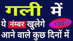 Lottery Result Today, Today Result, Lottery Results, Lucky Numbers For Lottery, Lottery Numbers, King App, Number Tricks