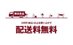 3万円(税込)以上お買い上げで 配送料無料