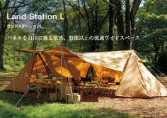 Niche Corporation: Snow peak land stations L camping equipment camping equipment niche!
