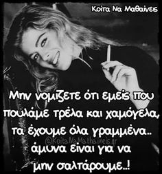 Greek Quotes, Common Sense, True Stories, Believe, Life Quotes, Thoughts, Sayings, Georgia, Corner