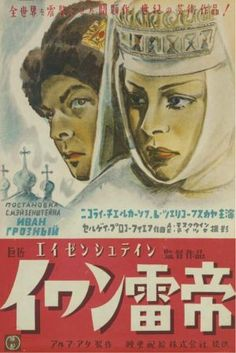 "Ivan Groznyy. ""Ivan the Terrible"" - Soviet feature film in 1944, the latest film filmmaker Sergei Eisenstein. The film consists of two series (fragments of unfinished third series). The film is black and white, except for one scene of the second series (""Dance of guardsmen"") and the final episode"