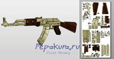 AK47 download template papercraft