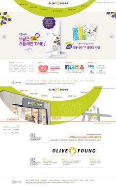 OliveYoung Renewal / 올리브영 리뉴얼 시안