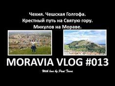 ЧЕХИЯ. Чешская Голгофа. Крестный путь на Святую гору. Сваты Копечек / Sv...