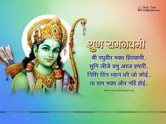 ram navami wallpaper in hindi Bhagwan Shri Krishna, Shri Hanuman, Radha Krishna Quotes, Radha Krishna Love, Ram Navami Photo, Ram Navami Images, Jay Shree Ram, Ram Navmi, Happy Ram Navami