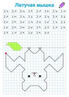 Preschool Math, Activities For Kids, Square Drawing, Coding For Kids, Teaching Technology, Math Art, Programming For Kids, Drawing For Kids, Diy For Kids