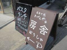 ぷらっとバイクでカフェめぐり:築70年古民家リノベーション☆房舎☆創作パスタ