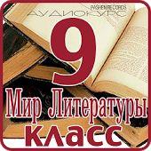 Русская литература для школьников 9 класса. Приложение для андроид гаджетов.
