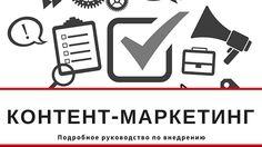 В этом подробном руководстве из 75 материалов вы узнаете как внедрить и использовать контент-маркетинг для привлечения клиентов