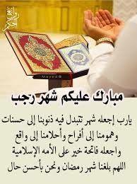 مبارك عليكم حلول شهر رجب الأصب Good Evening Wishes Ramadan Ramadan Kareem