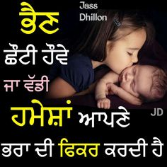 luv u bro😍😍 Brother Sister Quotes, Brother And Sister Love, Jokes Quotes, Cute Quotes, Birthday Wishes In Punjabi, Shayari Funny, Sis Loves, Romantic Status, Punjabi Quotes