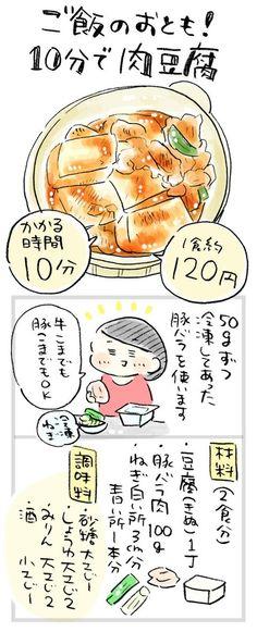 【1食約120円】10分でできる簡単おかず!豚バラでこってり、肉豆腐。 : おひとりさまのあったか1ヶ月食費2万円生活