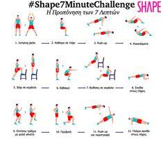 Κάνε join στο νέο Shape challenge για σφιχτό σώμα που βασίζεται στην έρευνα του the American College of Sports Medicine's Health and Fitness Journal.