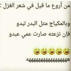 😂😂😂😂 Arabic Jokes, Arabic Funny, Funny Arabic Quotes, Funny Study Quotes, Funny Dating Quotes, Jokes Quotes, Funny Picture Jokes, Funny Reaction Pictures, Latest Funny Jokes