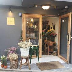 05/14 훈이가 제주 면세에서 바비브라운 팟루즈 칼립소코랄을 사주었다 갖고 싶었는데 흐흐 팟루즈 제품은 ... Cafe Interior Design, Interior Concept, Cafe Design, Interior Design Living Room, Flower Shop Interiors, Cafe Door, Flower Shop Design, Aesthetic Rooms, Door Design